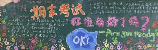 期末考试的黑板报版面设计:期末加油