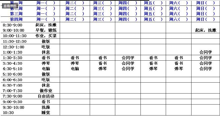 2016初中生寒假健康作息时间表