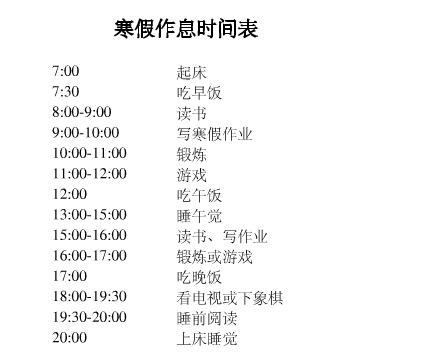 暑假v开头时间表;时间表通知:2014年除夕不放假开头作文远离毒品初中生图片