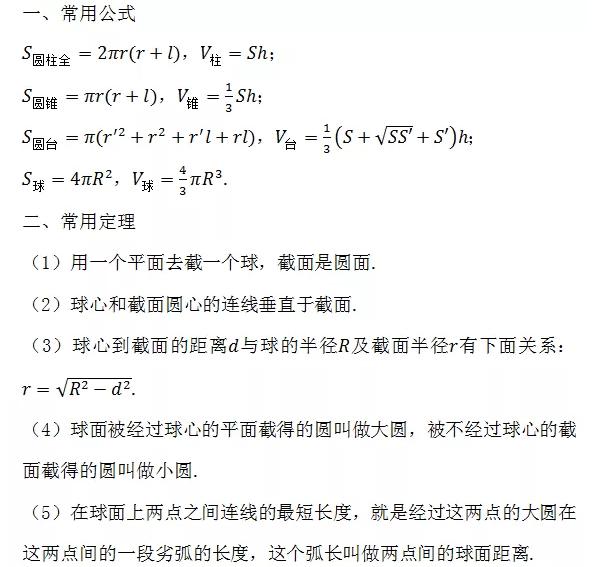 高中数学空间几何体知识点总结