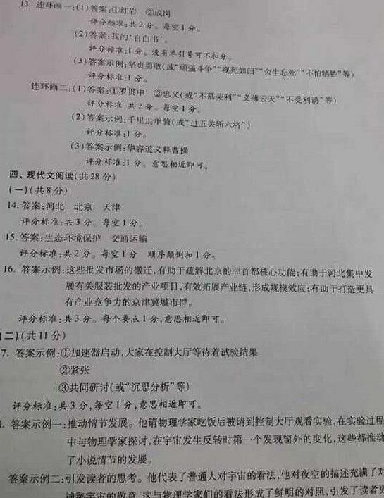 北京西城区2015-2016学年初三年级上册语文期末试卷