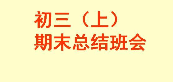 结班会(ppt模板)