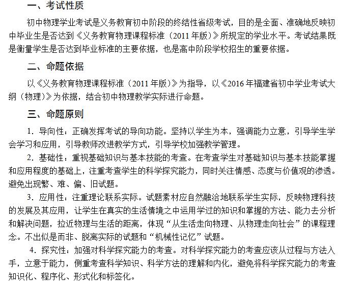 2016年福建初中初中考试大纲公布-照片_女生学业物理初中黑木发吧图片