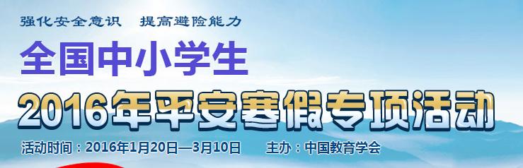 2016年山东青岛市寒假安全教育平台