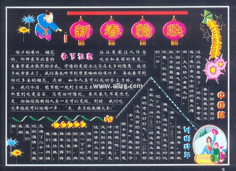 春節黑板報設計:新春愉快