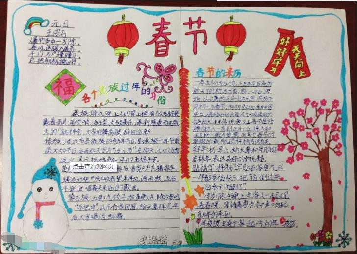 作业,我们不约~~ 【小学生 初中生 高中生】 【寒假手抄报素材库