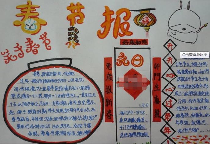关于春节手抄报花边:春节报