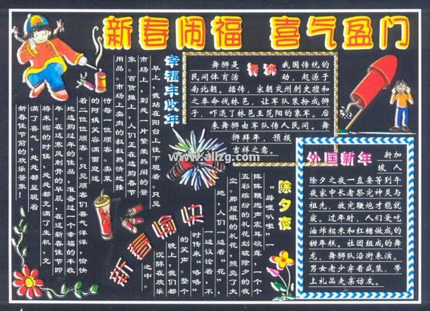 关于春节黑板报素材:新春愉快