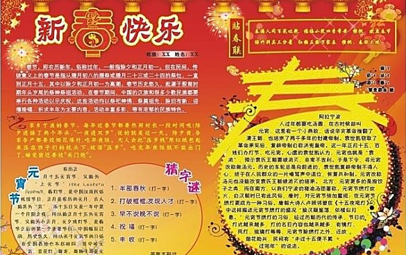 2016有关春节手抄报内容:新春快乐_手抄报_精品学习网