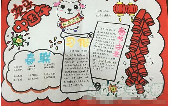 快乐春节的手抄报图片:新年的脚步