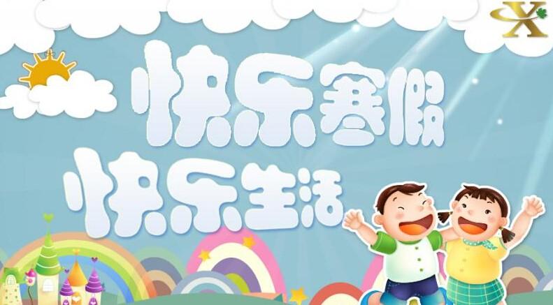[二年级写寒假趣事的作文:上海动物园游玩