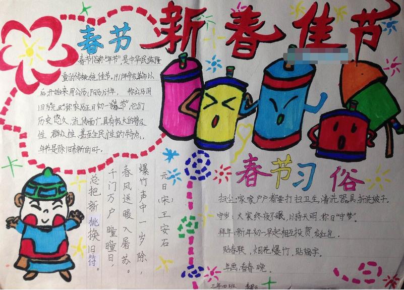 最新春节手抄报资料内容 新春佳节