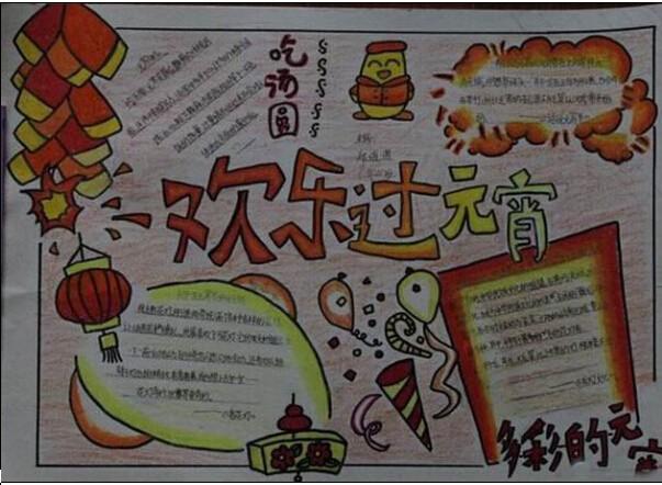 【三年级元宵节手抄报内容:喜迎元宵节】 相关推荐:    2016春节手