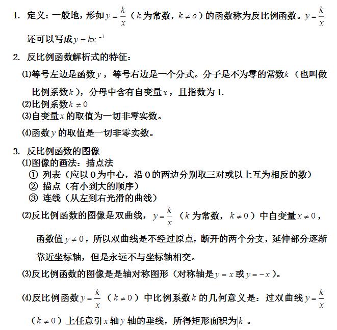 2016年九年级数学下册知识点:反比例函数