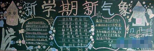 黑板报素材:新学期新气象】 【六年级新学期的黑板报材料:扬帆起航】