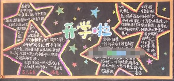 小学生开学黑板报模板:春季开学