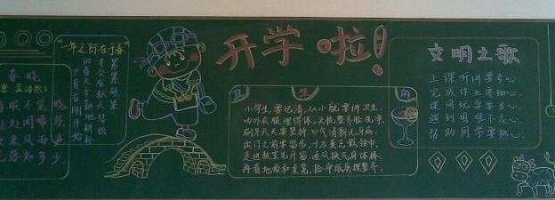 有关开学的黑板报图片:开学啦!