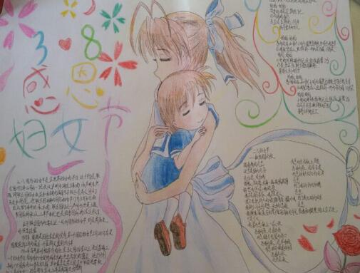 小学生妇女节手抄报资料:庆祝三八妇女节   》》》关于妇女节手