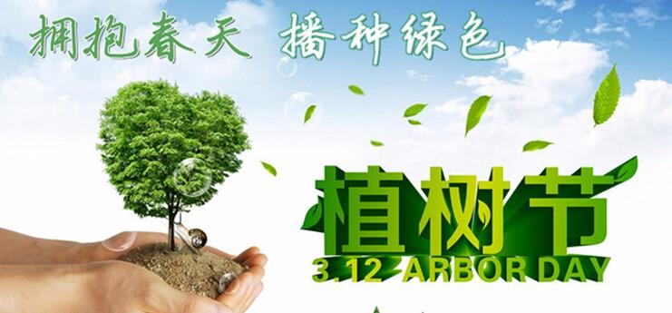 又快到一年一度的植树节了,3月12号,是一个营造绿色环境,呼唤人们爱护环境的特别日子,让我们一起植树去吧~精品作文网为大家呈现了植树节英语作文大全,其中包含有:记一次植树节活动、Tree-planting Day、Planting Trees等,下面就让我们一起欣赏下吧~ 拥抱春天,播种绿色植树节英语作文欣赏  300字: 300字植树节英语作文:记一次植树节活动 关于植树节英语作文:3月12日植树节 小学植树节英语作文:Tree-planting Day 400字: 关于植树节英语作文:植树节(4