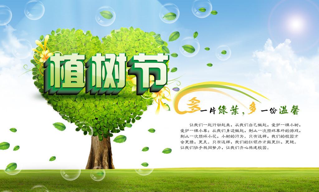 16年单位植树节活动策划方案大全