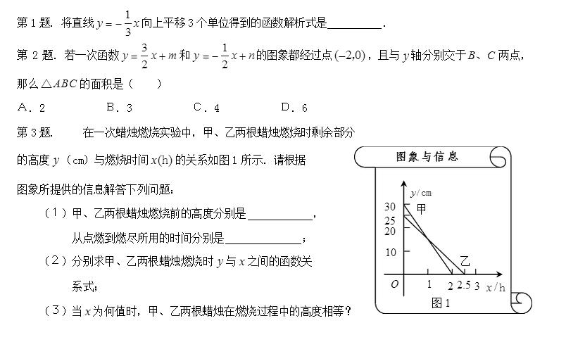 初一下册数学第三单元课后练习:一次函数和它的图象