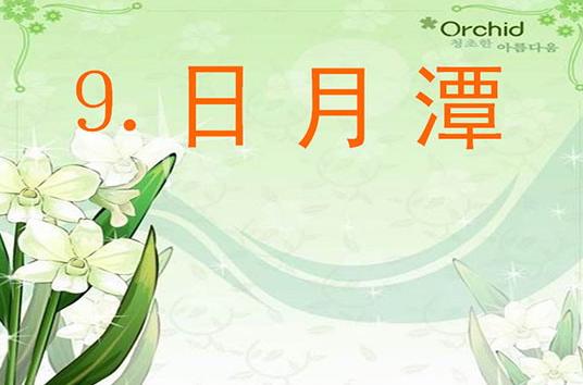 日月潭入选世界纪录协会台湾最大的天然淡水湖,在清朝时即被选为台湾八大景之一。精品学习网为大家准备了二年级语文日月潭课件模板希望能对大家有所帮助。 小学二年级语文日月潭课件模板  点击下载: