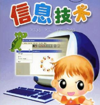 信息技术教案小学
