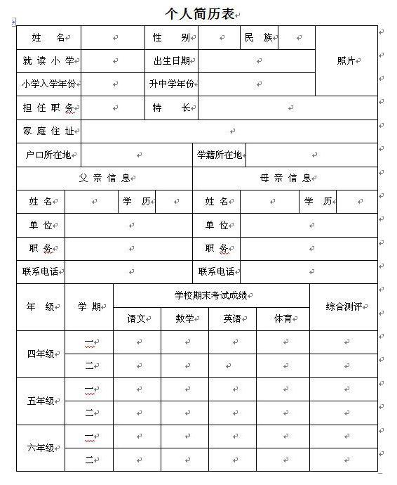2016小升初简历表格模板