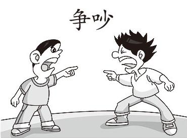 小学三年级语文争吵教案封面