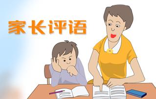 家长对孩子考试评语