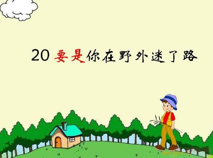 小学二年级语文要是你在野外迷了路教案封面图片