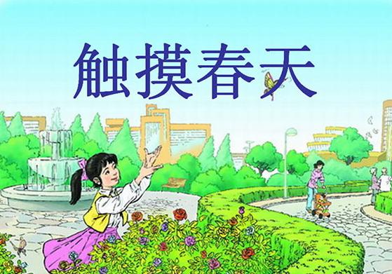 小学四年级语文触摸春天课件ppt