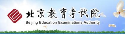 北京教育考试院中考一模成绩查询.png