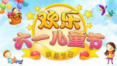 幼儿园庆六一儿童节活动方案大全