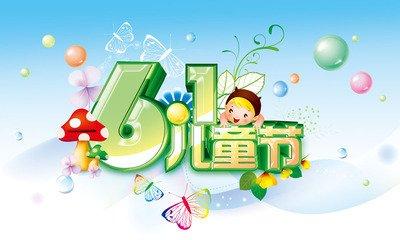 2016年六一儿童节贺卡祝福语推荐