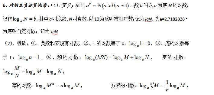 2016年高中会考数学知识点:函数(三)