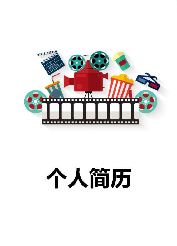影视学专业个人简历封面2016