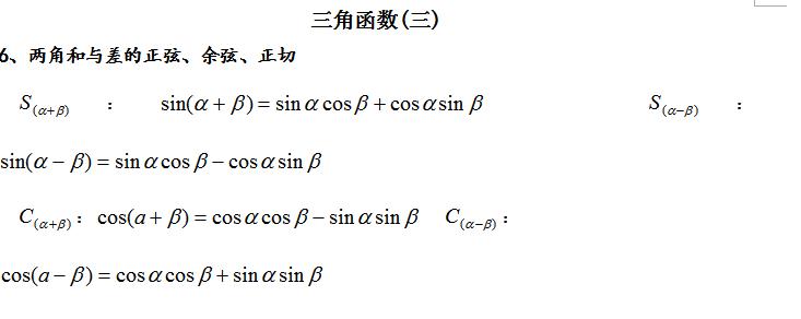 2016年高中会考数学知识点:三角函数(三)