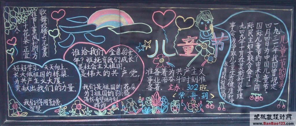 有关庆祝六一儿童节的黑板报:欢度六一