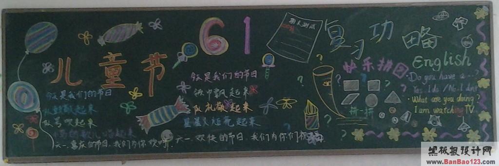 快乐的六一儿童节黑板报精选