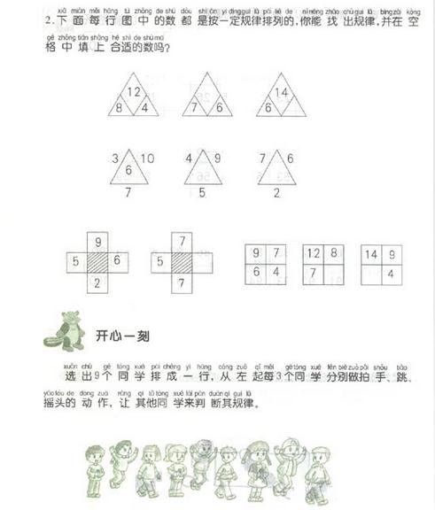 2016一年级数学下册单元同步试卷:第八单元找规律