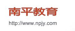 南平教育网2016年中考