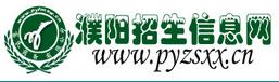 濮阳招生网2016年中考