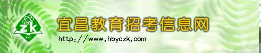 宜昌中考招生信息网