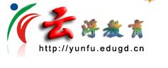 云浮教育2016年中考
