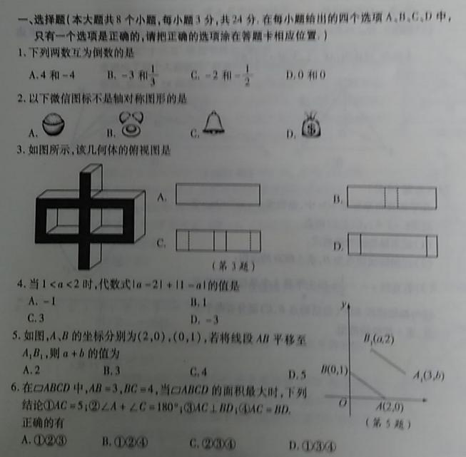 菏泽数学2016中考试题(pdf版)