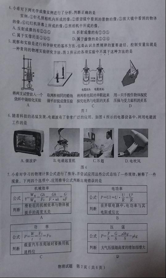 2016物理济宁中考试题(图片版)