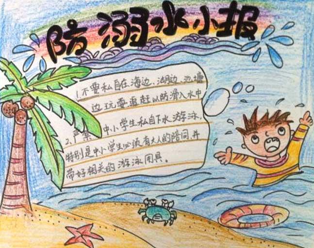 关于防溺水的安全手抄报:珍爱生命,防止溺水