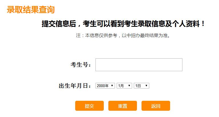 2016福州中考录取查询