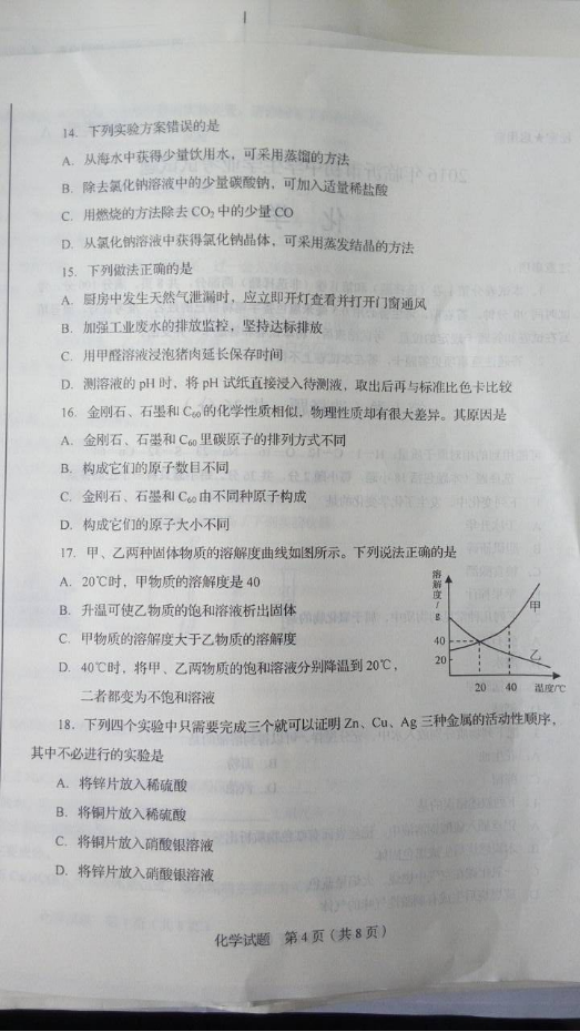2016临沂化学中考试题 图片版